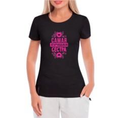 Черная женская футболка Самая лучшая сестра