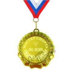 Медаль Мастер спорта по лени