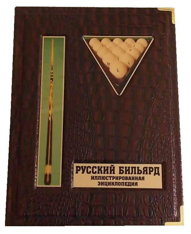 Книга «Русский бильярд. Иллюстрированная энциклопедия»