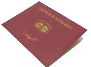 Подарочный сертификат в салон оружия Мир охоты на 10000 р.