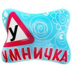 Подушка для шеи Умничка