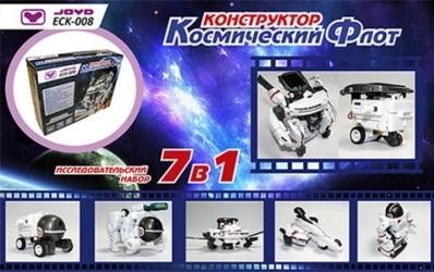 Конструктор роботов 7 в 1 Космический флот на солнечной батарее
