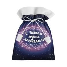 Подарочный 3D мешок С Новым годом, любимый!