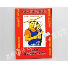 Набор советских плакатов «Слава честному труду!»