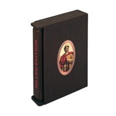 Подарочная книга Российские монархи (Рыжов К. В.)