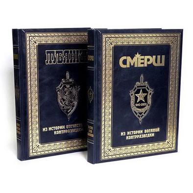 Комплект книг «Лубянка», «Смерш»
