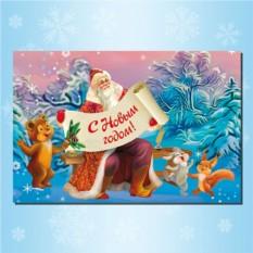 Почтовая карточка «Свиток Дедушки Мороза»