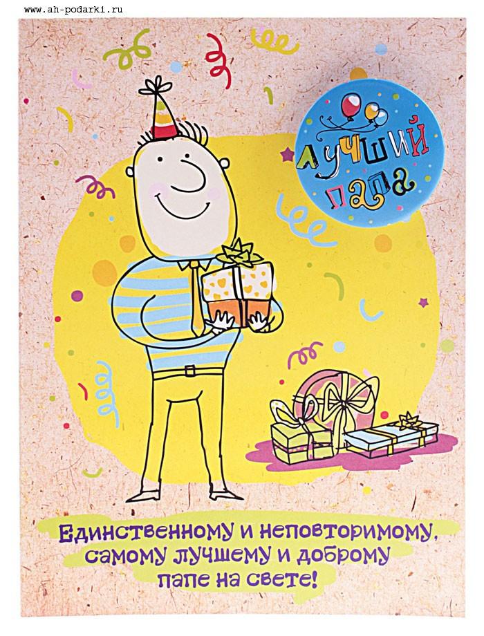 Красивые картинки мужчине С Днем Рождения! (39 фото)