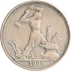 Редкая монета полтинник 1925 года