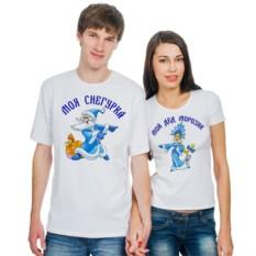 Футболки парные Моя Снегурка, мой Дед Морозик