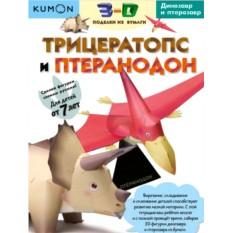 Поделки из бумаги «Трицератопс и птеранодон»