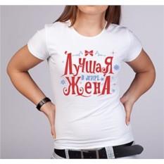 Новогодняя женкая футболка Жена