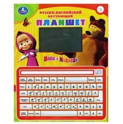Русско-английский планшет Маша и Медведь, 80 программ