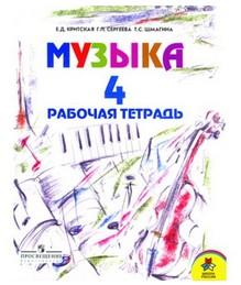 Критская Е.Д. Музыка 4 класс. Рабочая тетрадь
