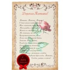 Свиток пергамента на именины Татьяны