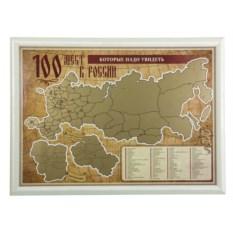 Скретч-карта 100 мест России в бежевой рамке