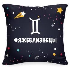 Подушка со знаком зодиака Близнецы