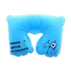 Дорожная надувная подушка Главное, завтрак не проспать