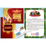 Подарочный набор Оригинальное письмо от Деда Мороза