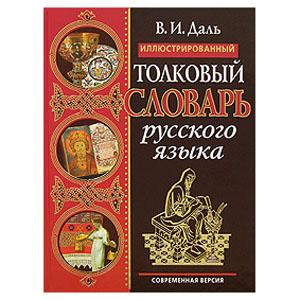 Толковый словарь русского языка В.И.Даля