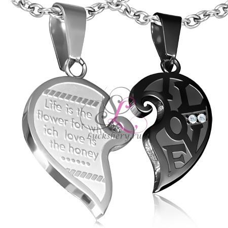 Парный кулон Романтическое сердце Love