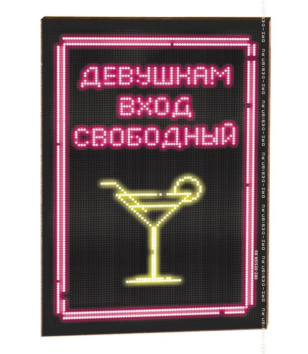 Табличка на дверь (мдф) Для девушек вход свободный