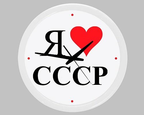 Настенные часы «Я люблю СССР»
