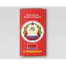 Именная шоколадная открытка «Герб Латвийской ССР»