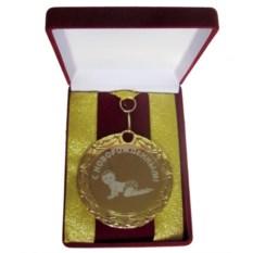 Медаль С Новорожденным