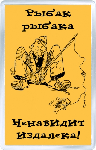 Магнитный подарок: Рыбак рыбака