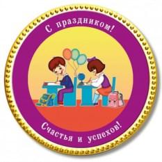 Шоколадная медаль «За партой»