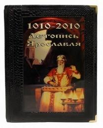 Подарочная книга Летопись Ярославля. 1010 - 2010