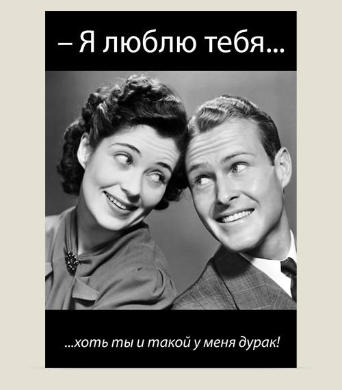 трэш-открытки Про любовь (хоть ты и такой у меня дурак.)