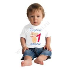 Детская футболка с именем мальчика Мне 1 годик. Мишка