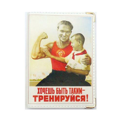 Обложка для паспорта «Тренируйся!»