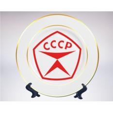 Сувенирная тарелка «Знак качества»