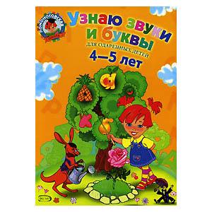 Узнаю звуки и буквы: для детей 4-5 лет. Пятак С.В.