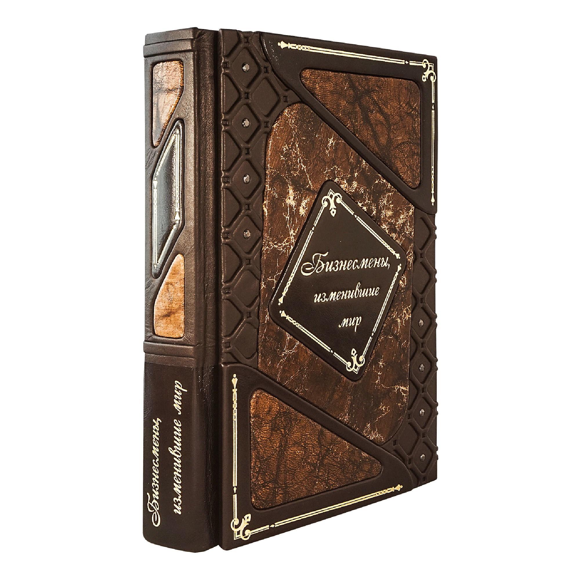 Книга «Бизнесмены, изменившие мир»