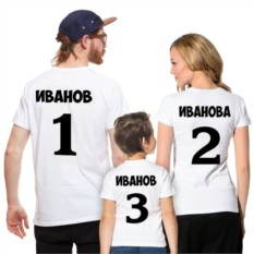 Футболки для семьи (Ваши фамилии)