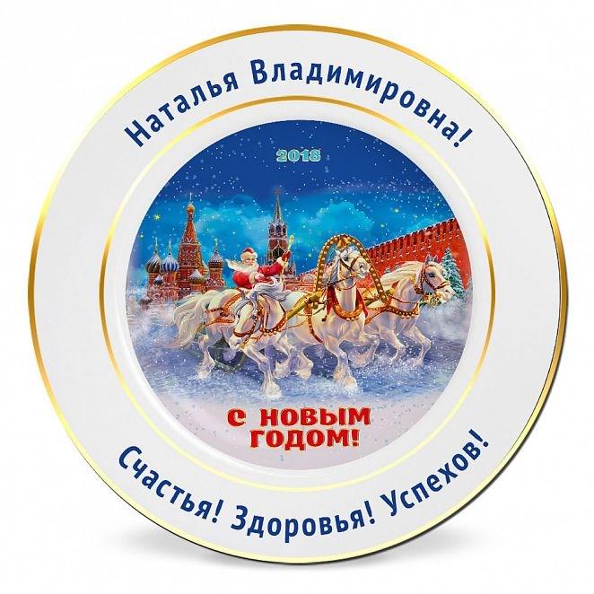 Именная подарочная тарелка «Тройка на Красной площади»