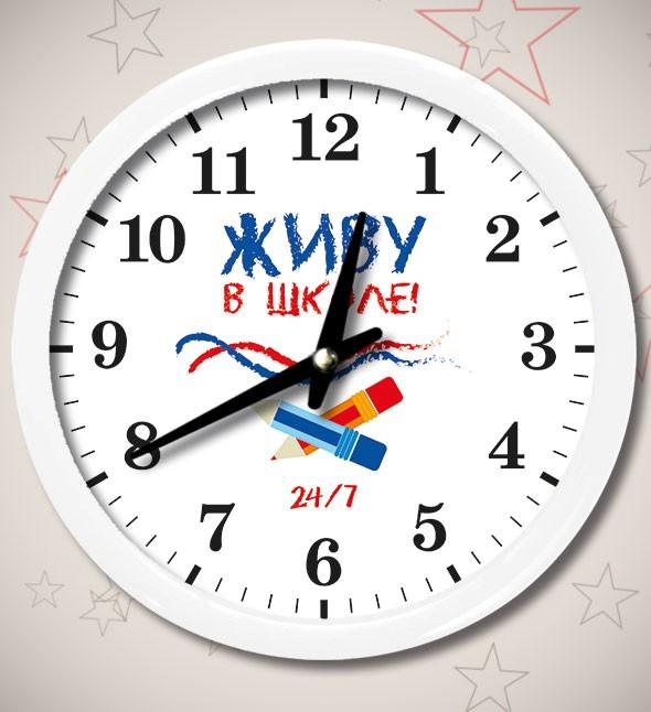 Часы «Живу в школе!»