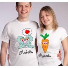 Футболки для влюбленных Любовь морковь