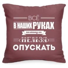 Декоративная подушка с цитатой Все в наших руках...
