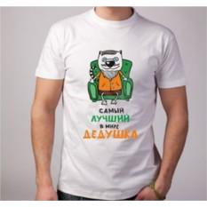 Мужская футболка Дедушка