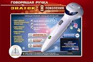 Интерактивная говорящая ручка Знаток II поколения