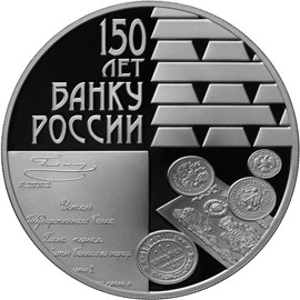 Монета - 150-летие Банка России, серебро, 3 руб.