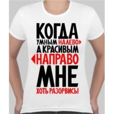 Женская футболка Когда умным налево