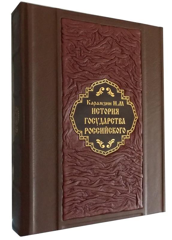 Подарочное издание «История государства. Карамзин»