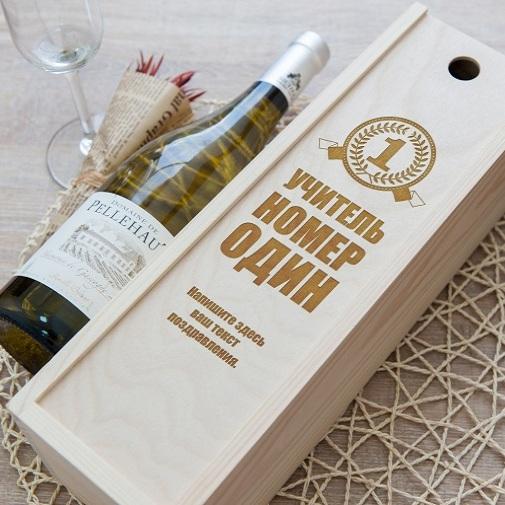 Коробка для вина Учитель № 1