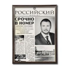 Персональная газета Российский юбиляр в раме Элеганс